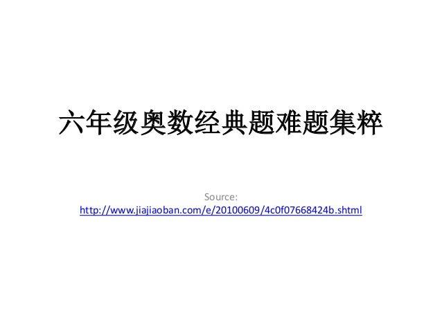 六年级奥数经典题难题集粹 Source: http://www.jiajiaoban.com/e/20100609/4c0f07668424b.shtml