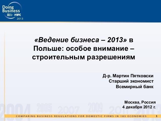 «Ведение бизнеса – 2013» в Польше: особое внимание – строительным разрешениям Москва, Россия 4 декабря 2012 г. Д-р. Мартин...