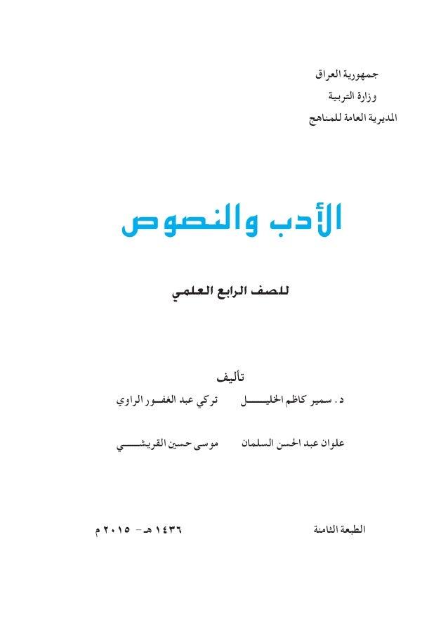 82137d8d2 الادب و النصوص للصف الرابع العلمي