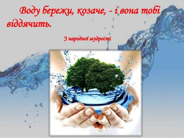 Воду бережи, козаче, - і вона тобі віддячить. З народної мудрості