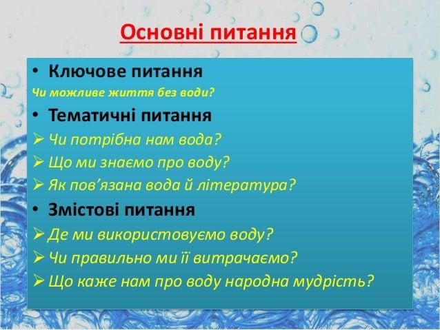 Основні питання • Ключове питання Чи можливе життя без води? • Тематичні питання  Чи потрібна нам вода?  Що ми знаємо пр...
