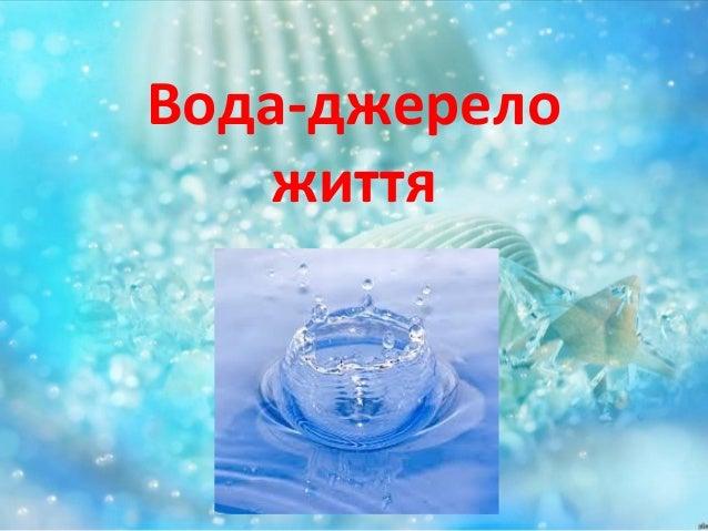 Вода-джерело життя