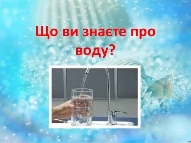 Що ви знаєте про воду?