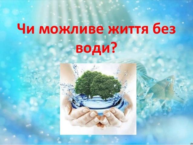 Чи можливе життя без води?