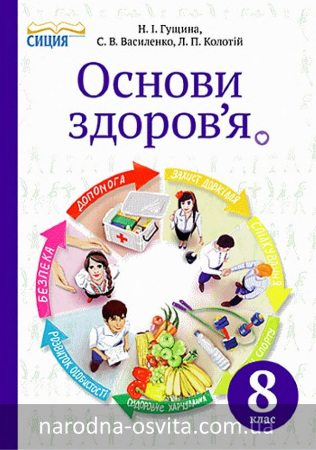 решебник по основам здоровья 8 класс гущина и василенко