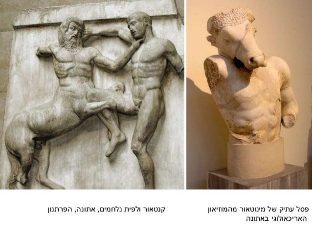 סּו ָמ ַלבמיתולוגיות היא המסופוטמיתישות מגינה.גוף לה ישאו שור אריה,כנפיוראש נשראדם, א...