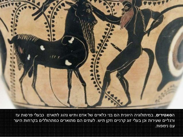 הכרובים,מתואריםכיצוריםהמשלבים מכונפים פניחיים בעלי של ותכונות אדם, משני מכונפים אריותצידי...
