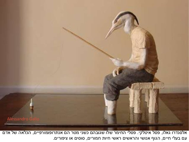 בני כלאיים באמנות עכשווית