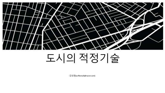 도시의 적정기술 김성원(coffeetalk@naver.com)