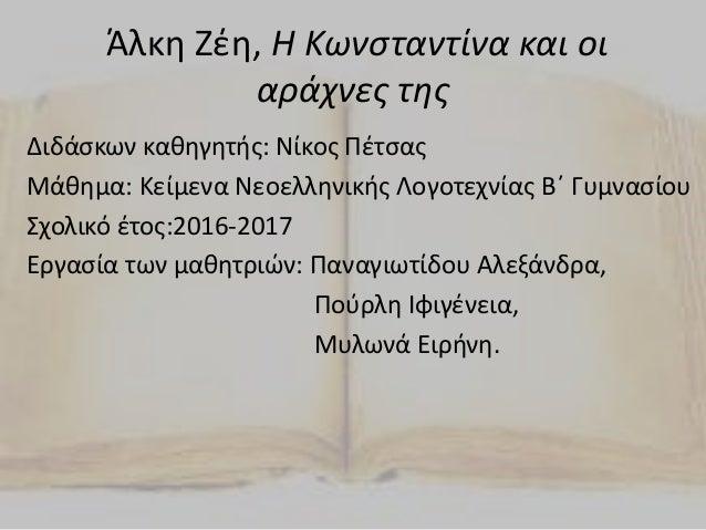 Άλκη Ζέη, Η Κωνσταντίνα και οι αράχνες της Διδάσκων καθηγητής: Νίκος Πέτσας Μάθημα: Κείμενα Νεοελληνικής Λογοτεχνίας B΄ Γυ...
