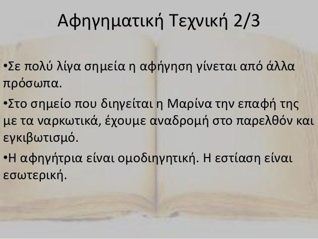 Αφηγηματική Τεχνική 3/3 Με τις παραπάνω αφηγηματικές τεχνικές η συγγραφέας πετυχαίνει: •Η αφήγηση να είναι πιο ζωντανή και...