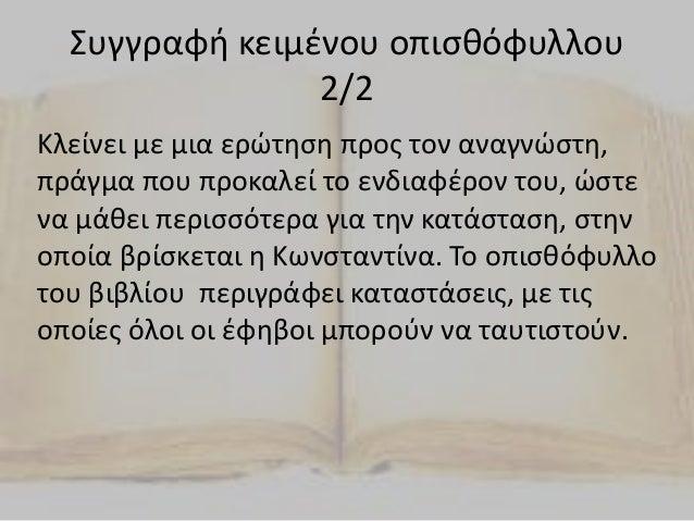 Λόγοι για τους οποίους προτείνεται για ανάγνωση το συγκεκριμένο βιβλίο «Η Κωνσταντίνα και οι αράχνες της» είναι ένα βιβλίο...