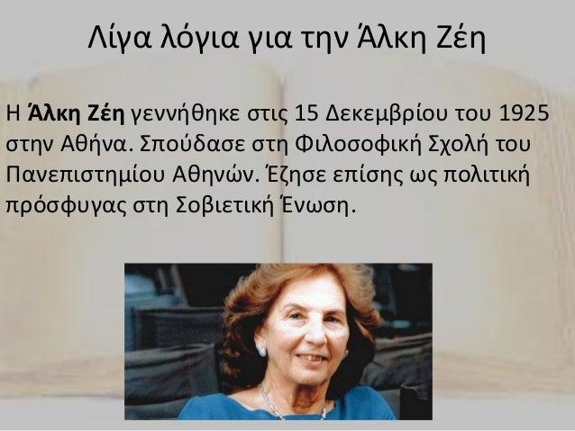 Λίγα λόγια για την Άλκη Ζέη Η Άλκη Ζέη γεννήθηκε στις 15 Δεκεμβρίου του 1925 στην Αθήνα. Σπούδασε στη Φιλοσοφική Σχολή του...