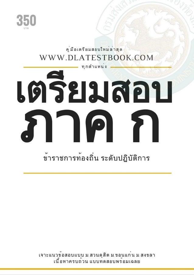 สรุปสาระสาคัญ พรบ.ระเบียบบริหารงานบุคคลส่วนท้องถิ่น พ.ศ. 2542 อ่านเพิ่มเติมที่ http://www.dlatestbook.com/product/handbook...