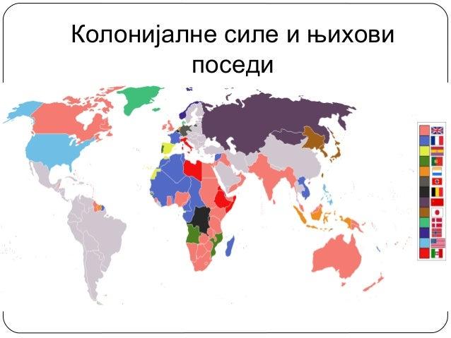 Politichka Karta Sveta