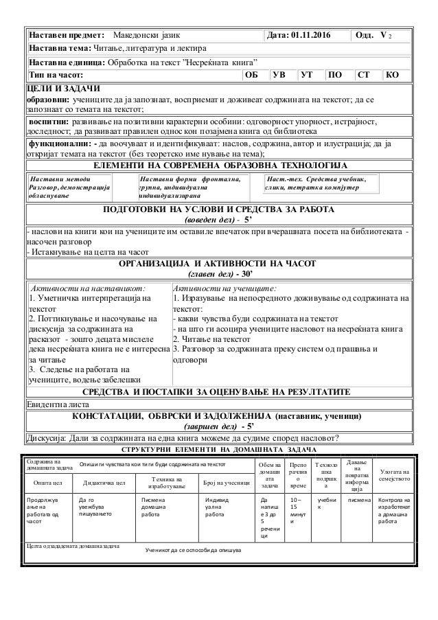 Наставен предмет: Македонски јазик Дата: 01.11.2016 Одд. V 2 Наставна тема: Читање, литература и лектира Наставна единица:...