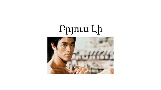 Բրյուս Լի