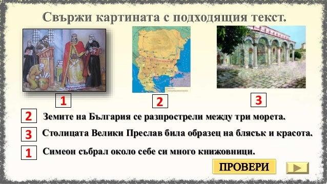 Столицата Охрид била превзета от Византия през 1018 година. При управлението на цар Петър монахът Иван Рилски основал Рилс...