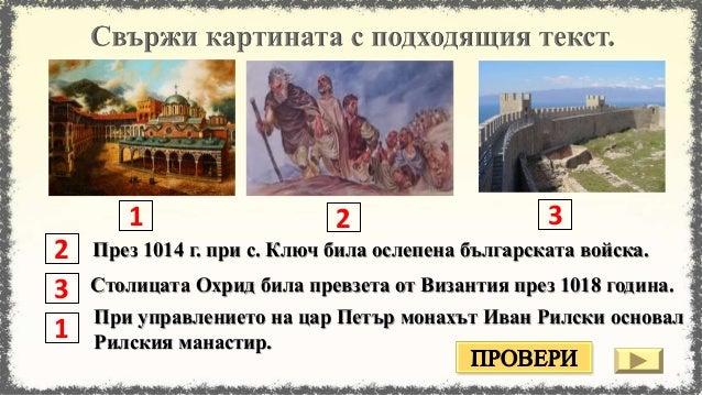 През ........ година братята Петър и Асен вдигнали въстание срещу Византия. През ........ година византийският император б...