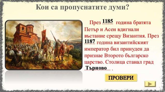 В българската държава били върнати земите на юг от Стара планина. През 1205 година разгромил войската на латинците. Получи...