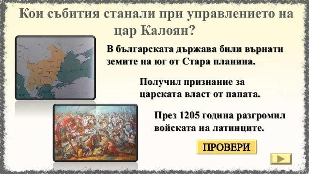 б) цар Петър а) цар Асен в) цар Калоян г) цар Иван Асен II БРАВО!