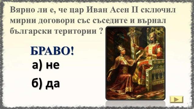 цар Петър цар Калоян цар Асен цар Иван Асен II