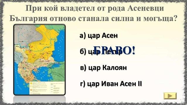 През ...... век се появили османските турци. Българските земи били разпокъсани. Цар .................................... р...