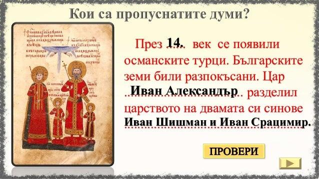 г) цар Иван Шишман а) свети Иван Рилски в) цар Самуил б) Патриарх Евтимий БРАВО!