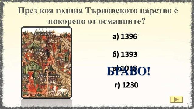 г) 1230 а) 1390 в) 1018 б) 1396 БРАВО!