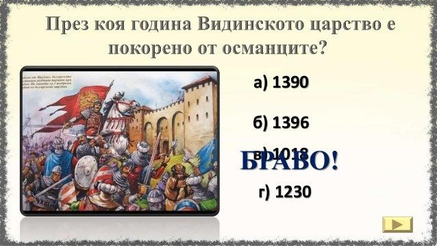 ПреславОхрид ТърновоПлиска