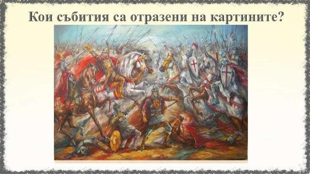 Българската държава в най-стари времена - преговор