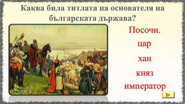 Българската държава била създадена през .... година. Първият владетел бил ........................... . За столица била из...