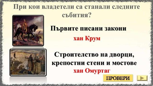 България приела християнството през ..... . година при ...................... . През ....... година Българската църква бил...