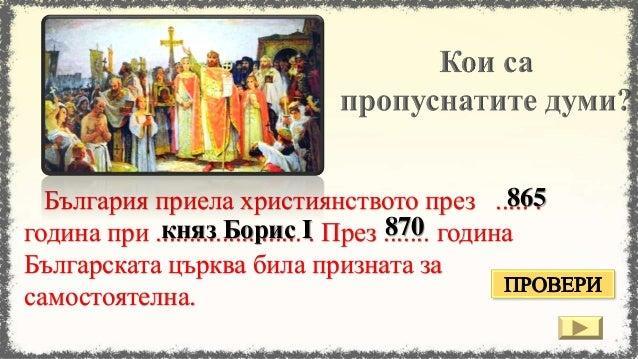 Цар Симеон разгромил византийските войски при р. Ахелой. Славянският език станал официален в държавата. Княз Борис I посре...