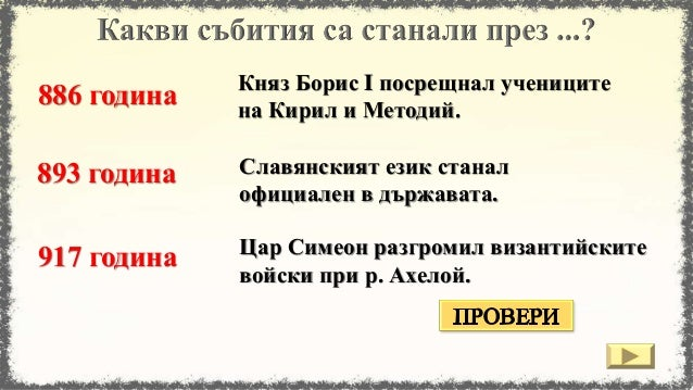 б) Наум а) Климент Охридски в) цар Симеон г) поп Богомил БРАВО!