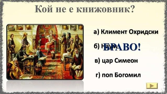 Столицата Велики Преслав била образец на блясък и красота. Симеон събрал около себе си много книжовници. Земите на Българи...