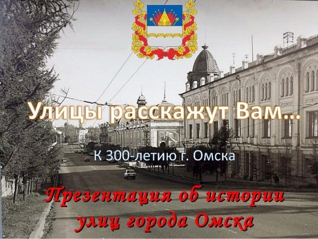 Презентация об историиПрезентация об истории улиц города Омскаулиц города Омска