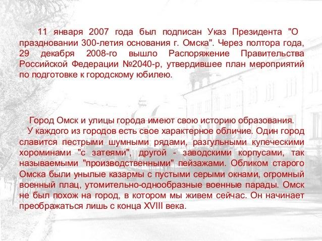 #улицы расскажут вам…презентация об истории улиц города #омска Slide 2