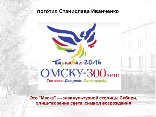 #улицы расскажут вам…презентация об истории улиц города #омска Slide 3