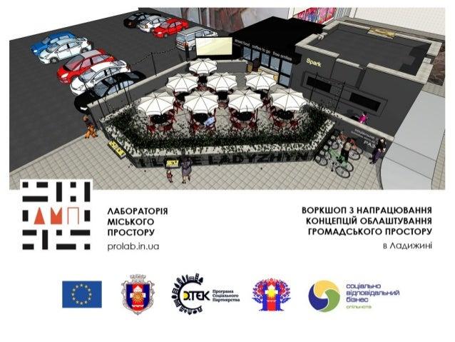Воркшоп з напрацювання концепцій облаштування громадського простору в Ладижині. концепція №1