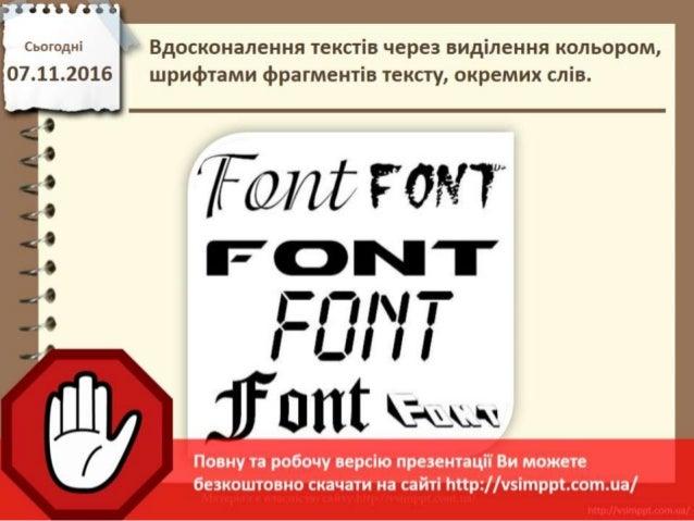 Урок 11 для 4 класу - Вдосконалення текстів через виділення кольором, шрифтами фрагментів тексту, окремих слів