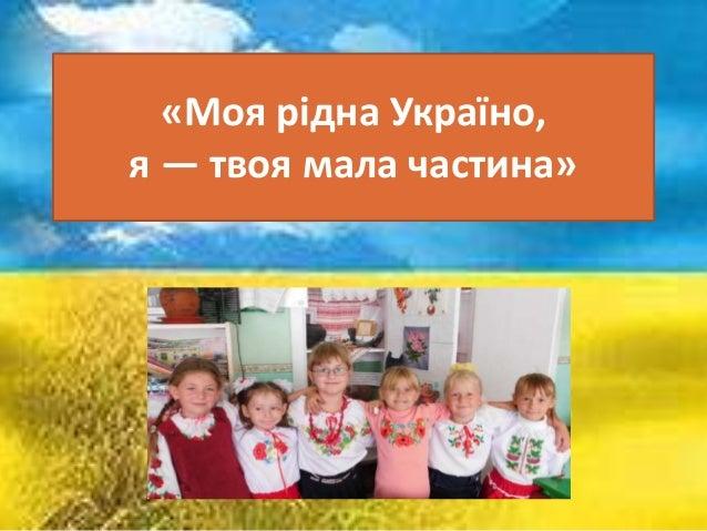 «Моя рідна Україно, я — твоя мала частина»
