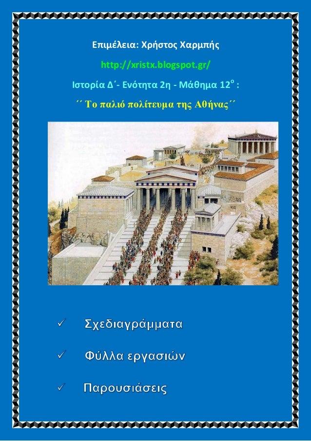 Επιμέλεια: Χρήστος Χαρμπής http://xristx.blogspot.gr/ Ιστορία Δ΄- Ενότητα 2η - Μάθημα 12ο : ΄΄ Το παλιό πολίτευμα της Αθήν...