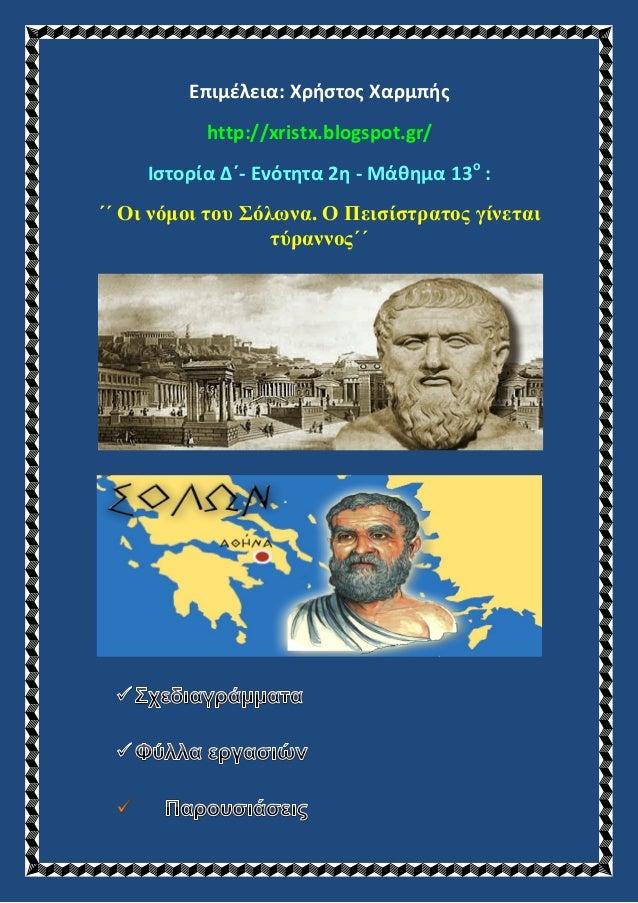 Επιμέλεια: Χρήστος Χαρμπής http://xristx.blogspot.gr/ Ιστορία Δ΄- Ενότητα 2η - Μάθημα 13ο : ΄΄ Οι νόμοι του Σόλωνα. Ο Πεισ...