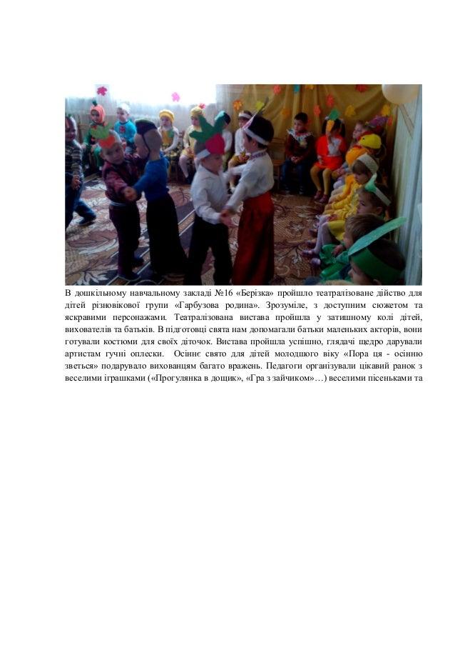 В дошкільному навчальному закладі №16 «Берізка» пройшло театралізоване дійство для дітей різновікової групи «Гарбузова род...