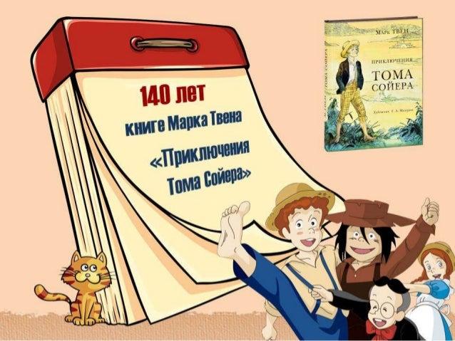 Знаменитой книге «Приключения Тома Сойера», которую Марк Твен написал в 1876 году исполняется 140 лет.