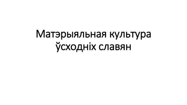 Матэрыяльная культура ўсходніх славян