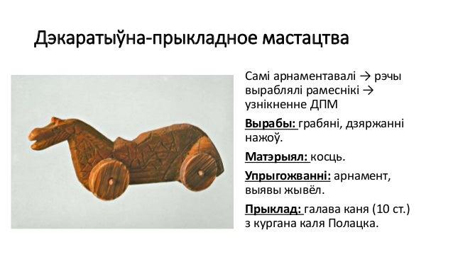 08. Матэрыяльная культура і дзяржаўнасць славян Slide 3