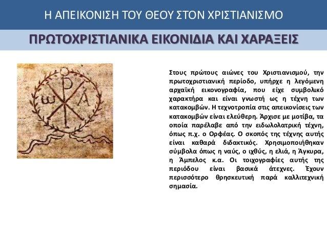 Η ΑΠΕΙΚΟΝΙΣΗ ΤΟΥ ΘΕΟΥ ΣΤΟΝ ΧΡΙΣΤΙΑΝΙΣΜΟ ΠΡΩΤΟΧΡΙΣΤΙΑΝΙΚΑ ΕΙΚΟΝΙΔΙΑ ΚΑΙ ΧΑΡΑΞΕΙΣ Στους πρώτους αιώνες του Χριστιανισμού, τη...