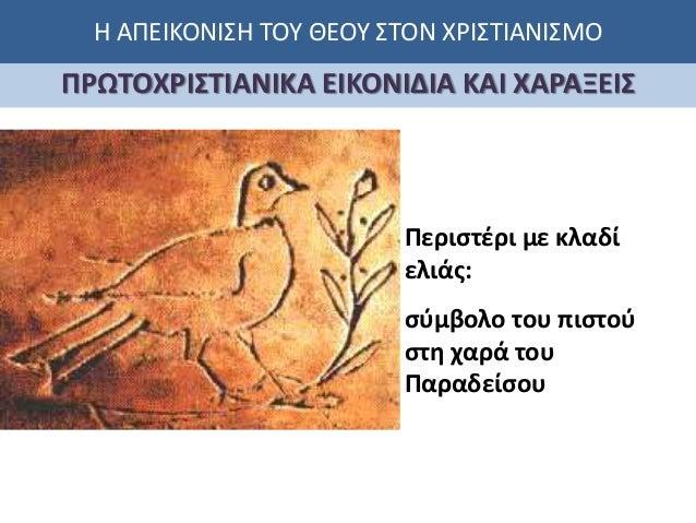 Η ΑΠΕΙΚΟΝΙΣΗ ΤΟΥ ΘΕΟΥ ΣΤΟΝ ΧΡΙΣΤΙΑΝΙΣΜΟ ΠΡΩΤΟΧΡΙΣΤΙΑΝΙΚΑ ΕΙΚΟΝΙΔΙΑ ΚΑΙ ΧΑΡΑΞΕΙΣ Περιστέρι με κλαδί ελιάς: σύμβολο του πιστ...